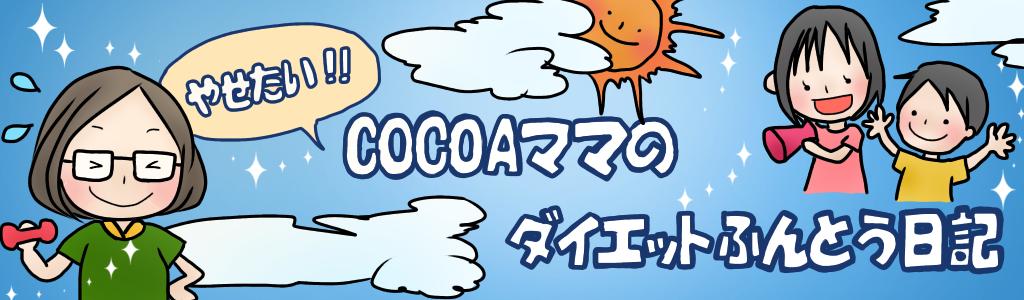 やせたい!!COCOAママのダイエットふんとう日記